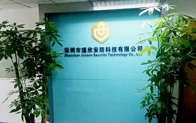 চীন Shen Zhen Junson Security Technology Co. Ltd